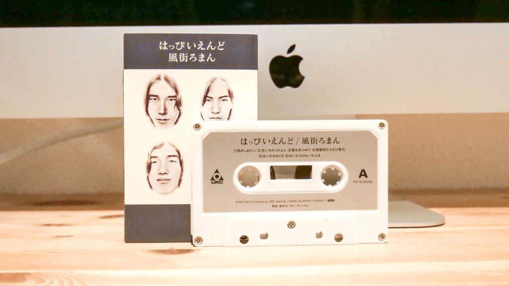 名曲揃い。はっぴいえんど「風街ろまん」のカセットテープ