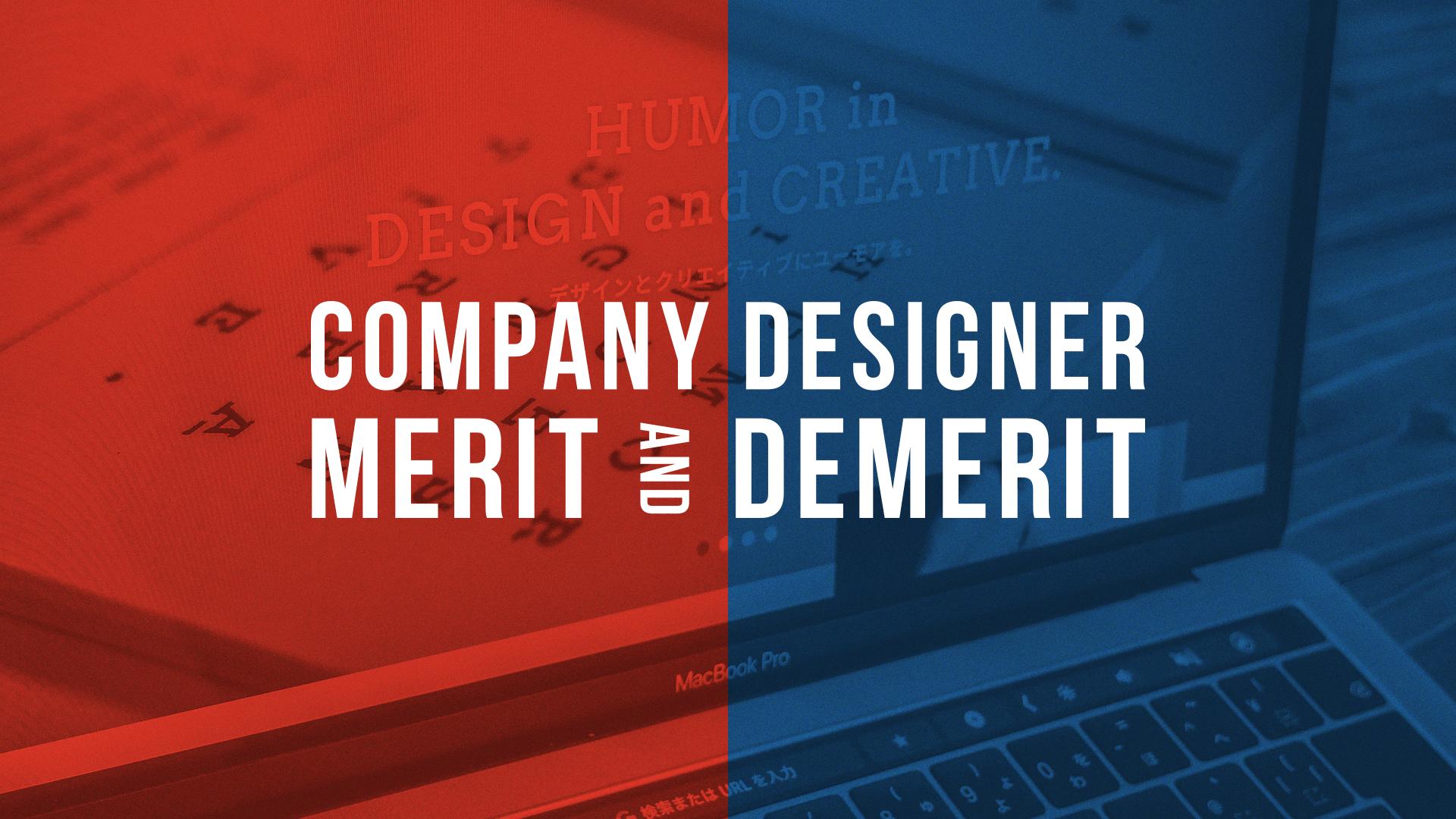 11年企業にいたから言えるインハウスデザイナーのメリット・デメリット
