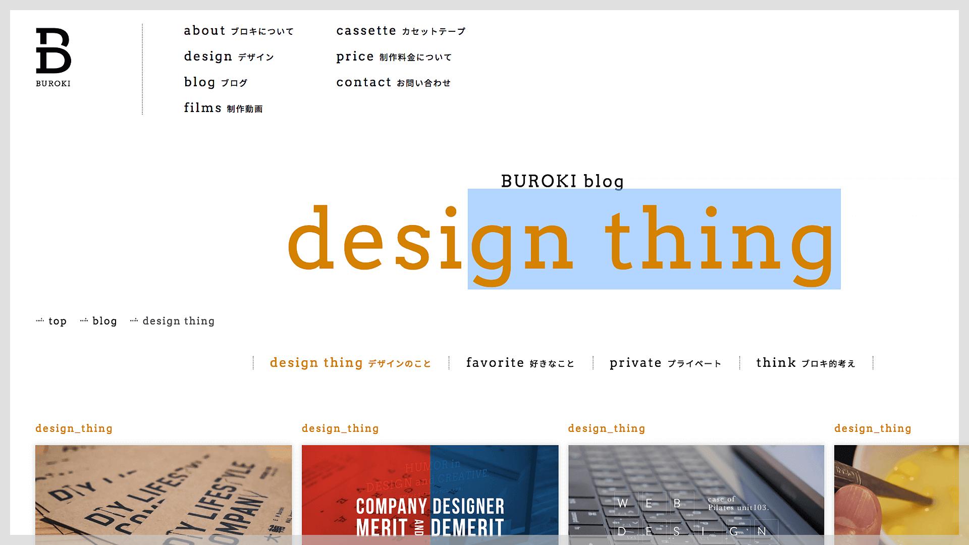 webフォントを使用しているページ