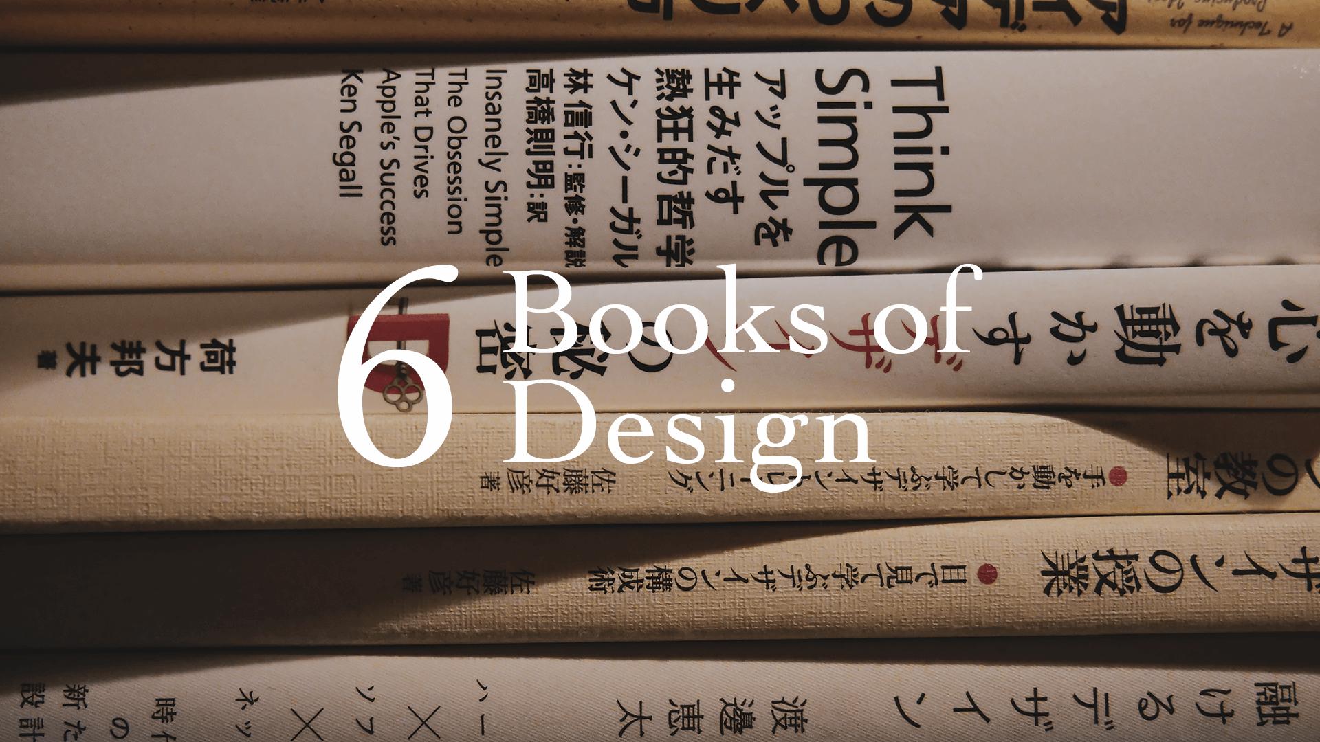 おすすめできるデザイン関係の本を6冊選んでみました