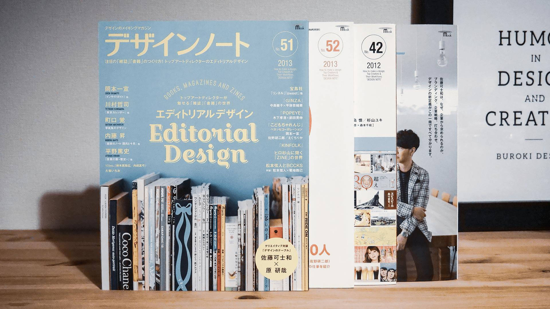 デザインノート表紙