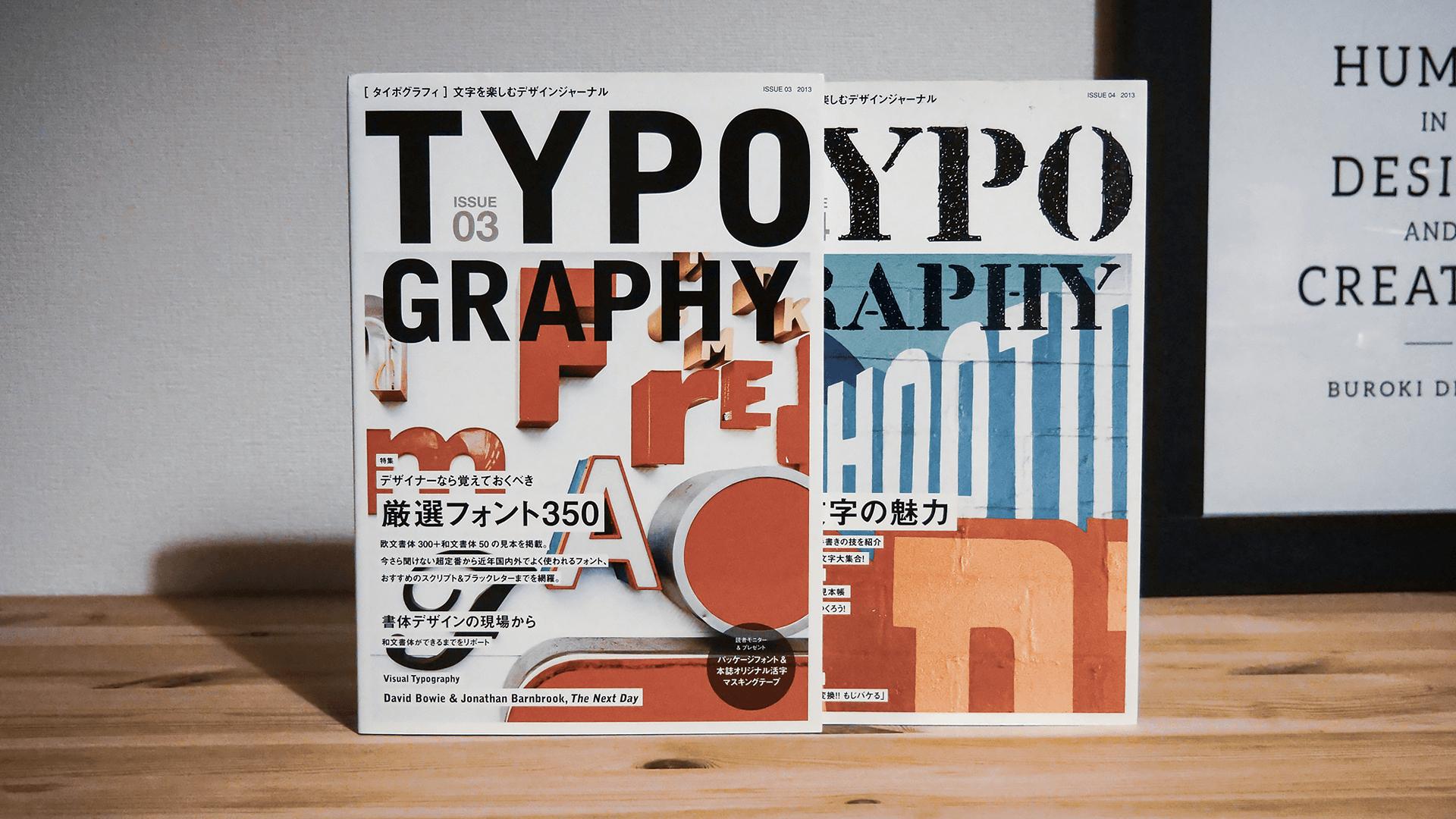 TYPOGRAPHY表紙