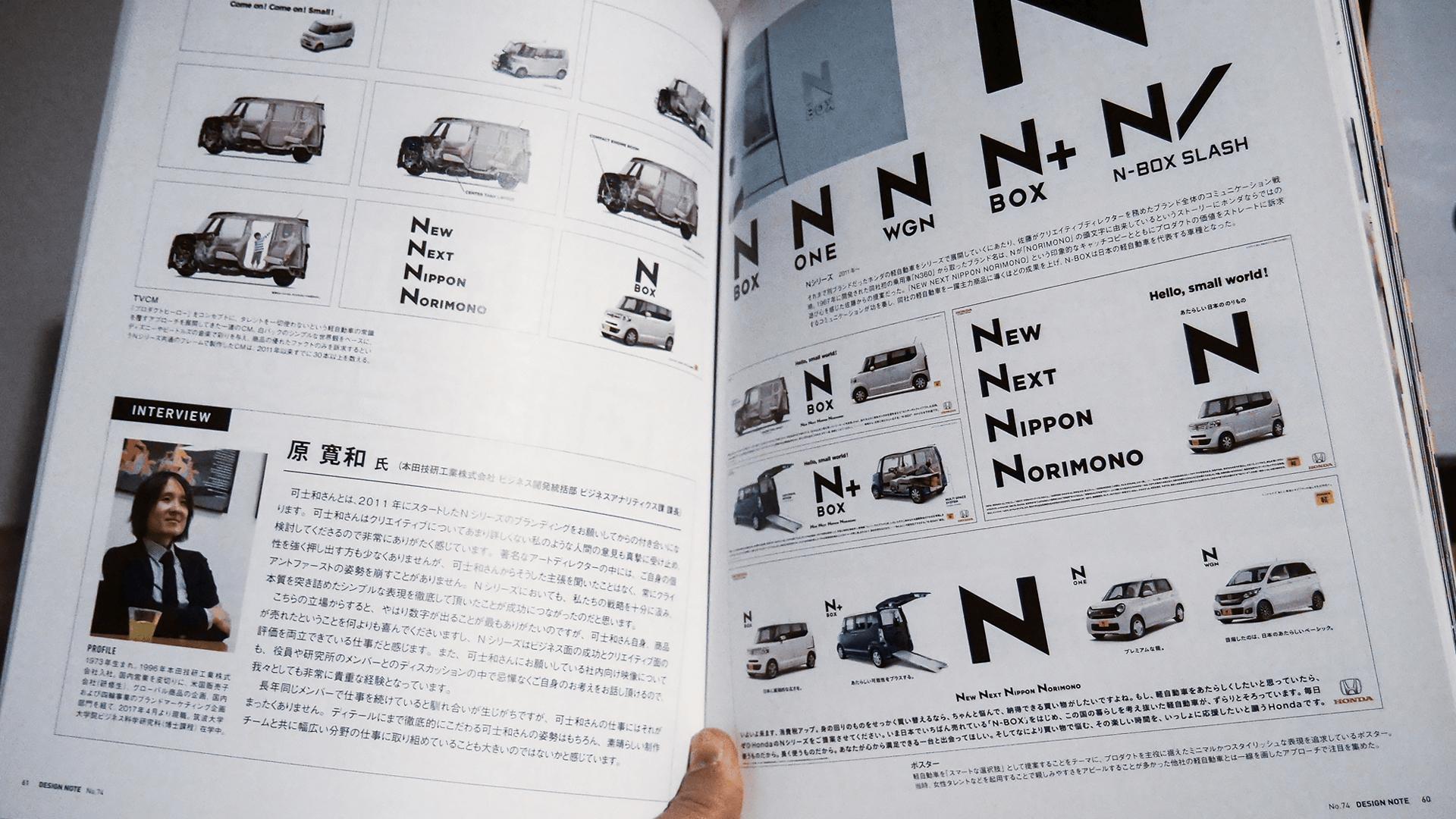 デザインノートの内容