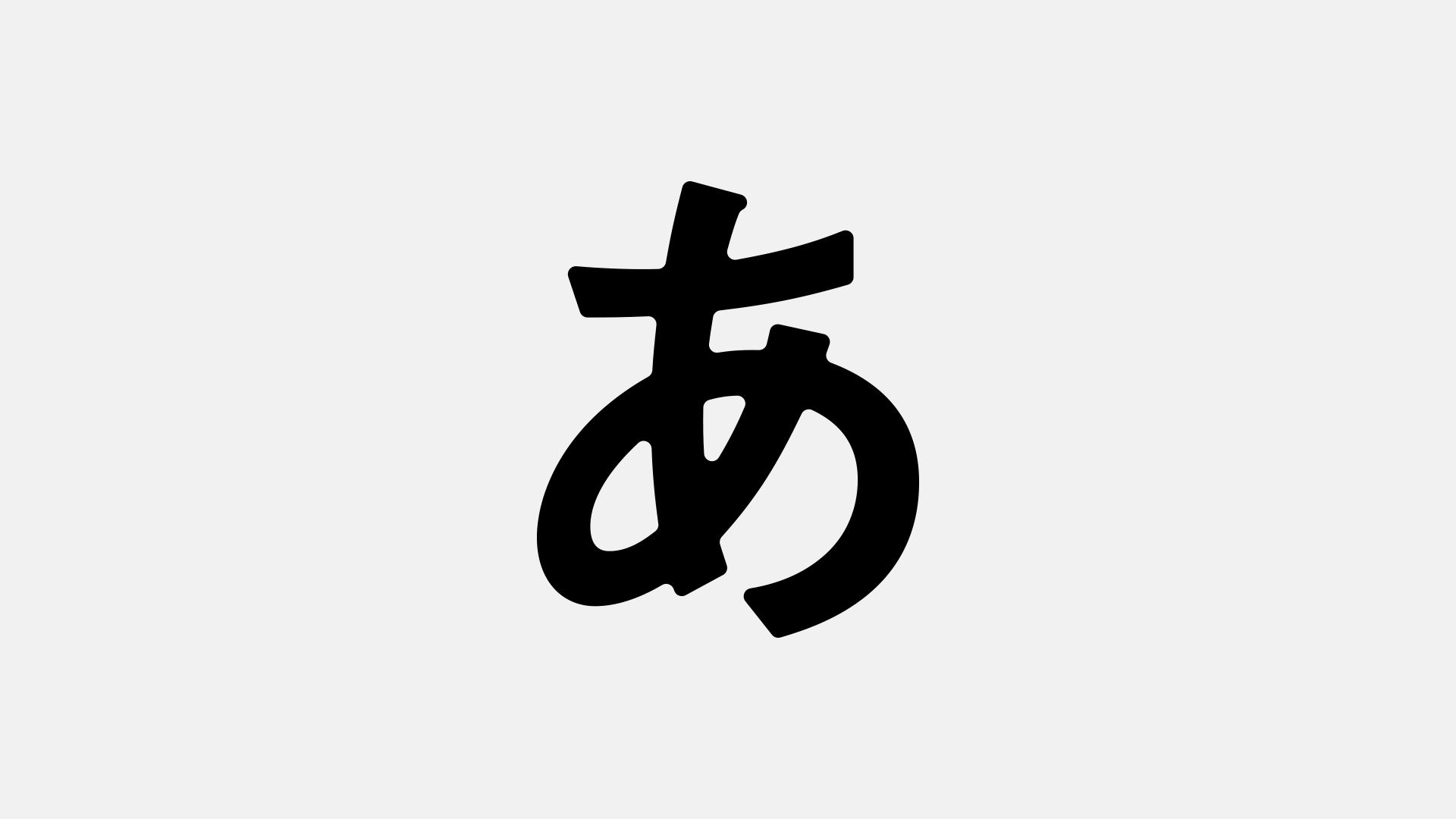 オフセット加工の角丸文字が完成