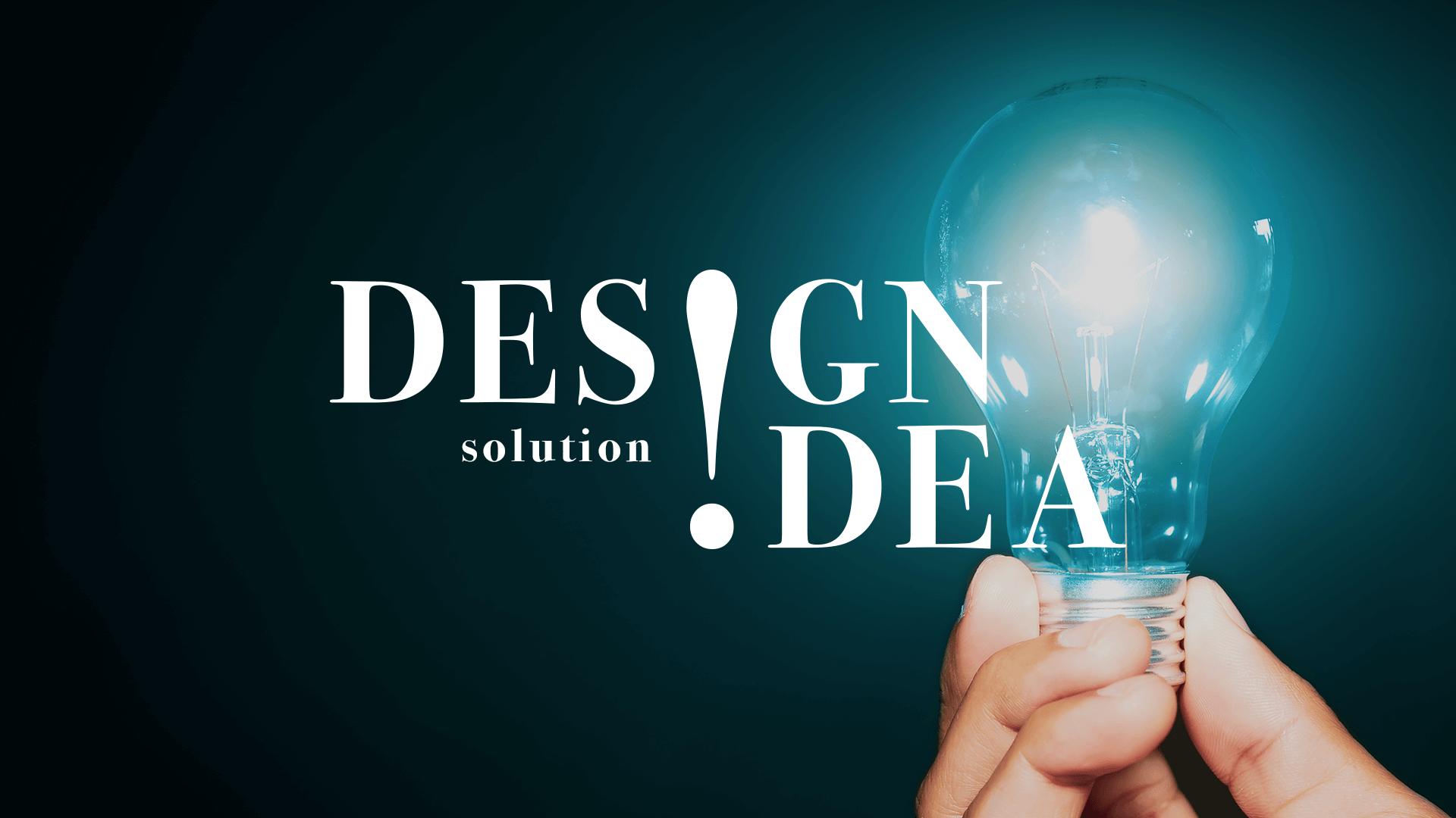 どんなことしてる?デザインアイデアが浮かばないときの解決方法