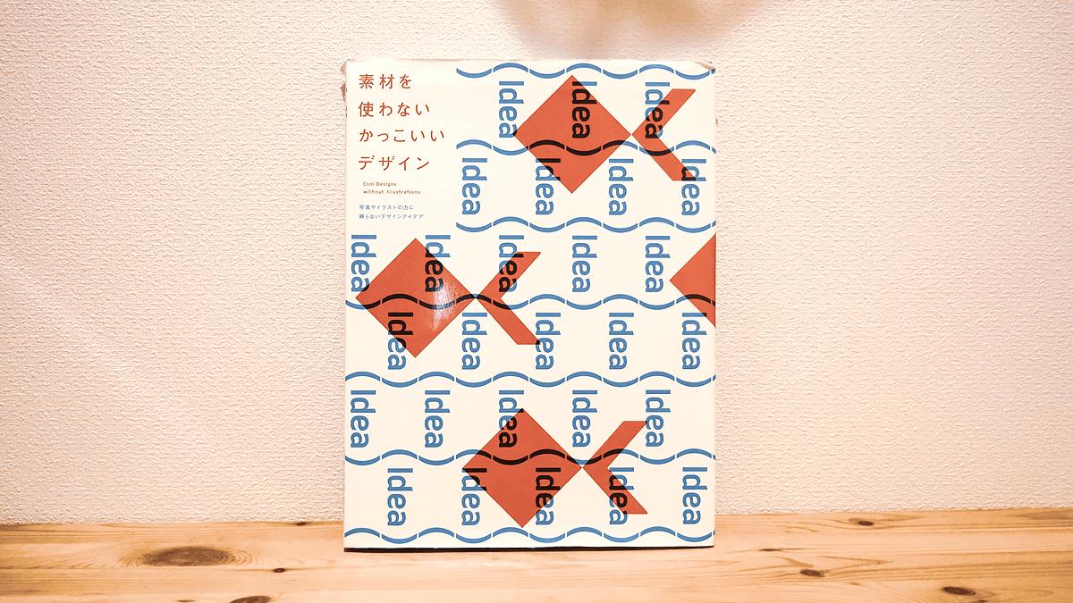 素材を使わないかっこいいデザインの表紙