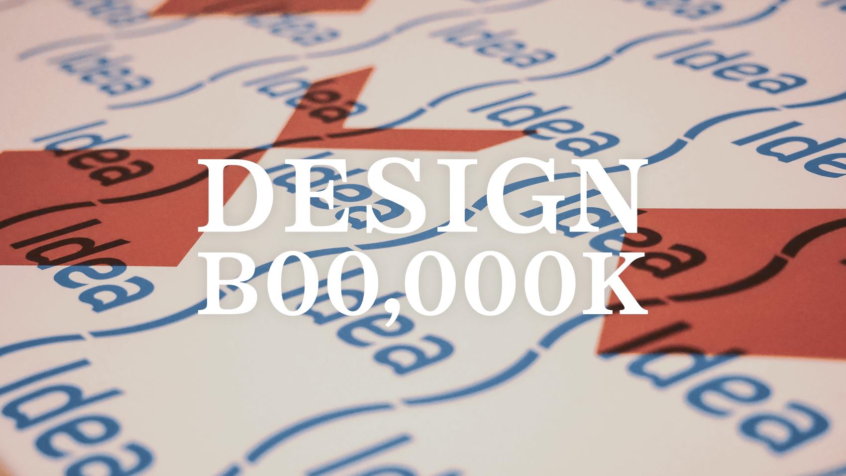 所有しているデザイン関係の本で値段が高かったものを5冊紹介します