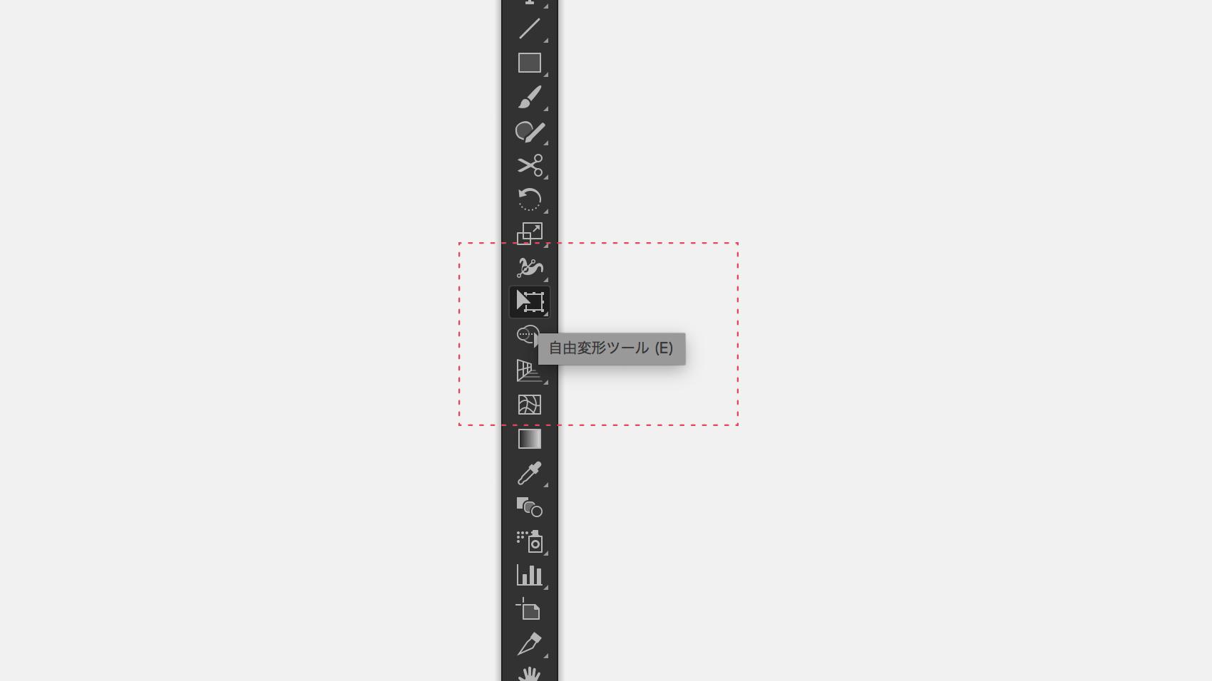 イラストレーターの自動変形ツール