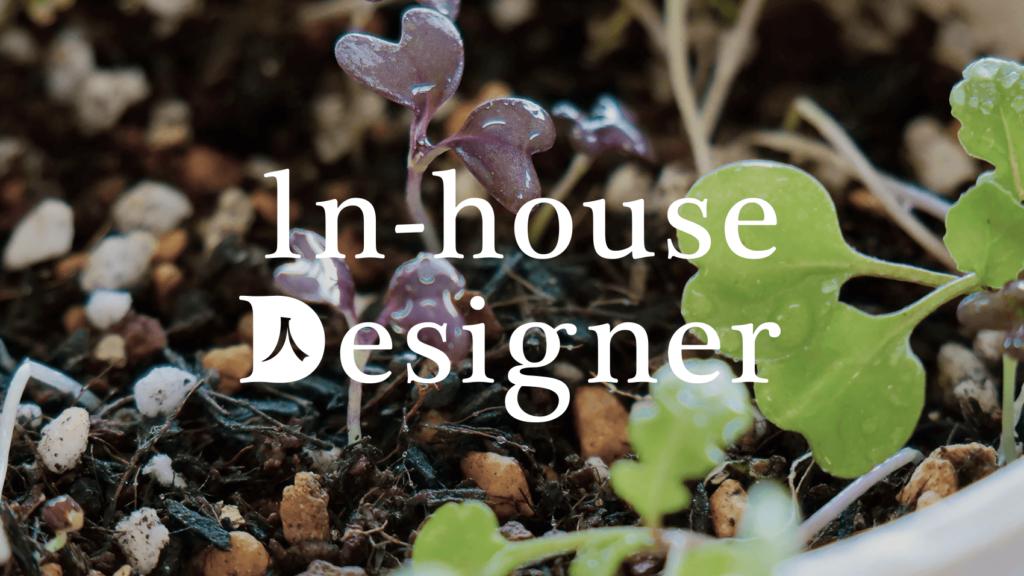 インハウスデザイナーの働き方。1人で制作をまわす5つの方法