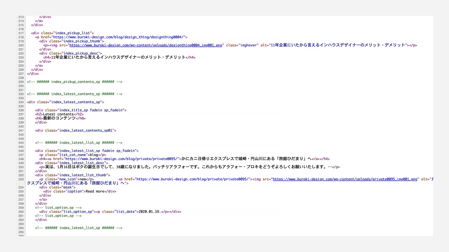 表示されるhtmlソースコード