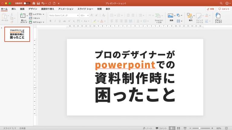 プロのデザイナーがpowerpointを使った資料作成で困ったこと5つ