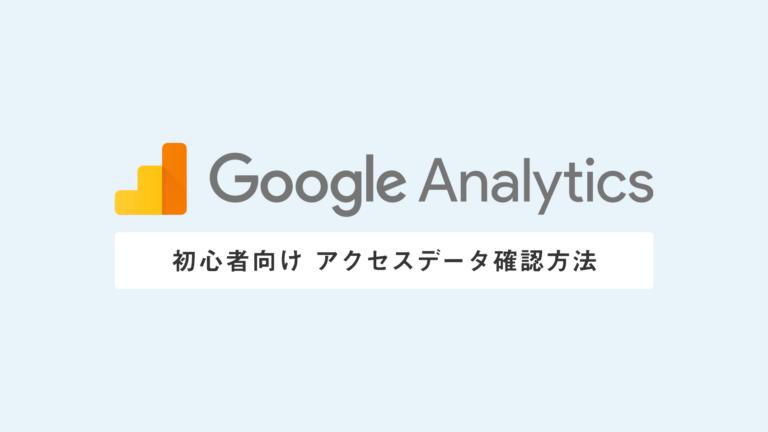 【初心者向け】googleアナリティクスでのアクセスデータの基本的な確認方法