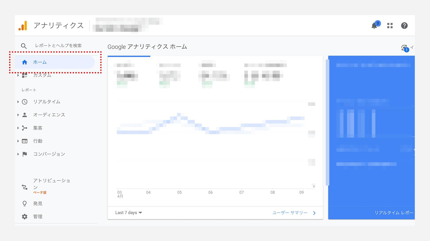 googleアナリティクスのリアルタイム機能