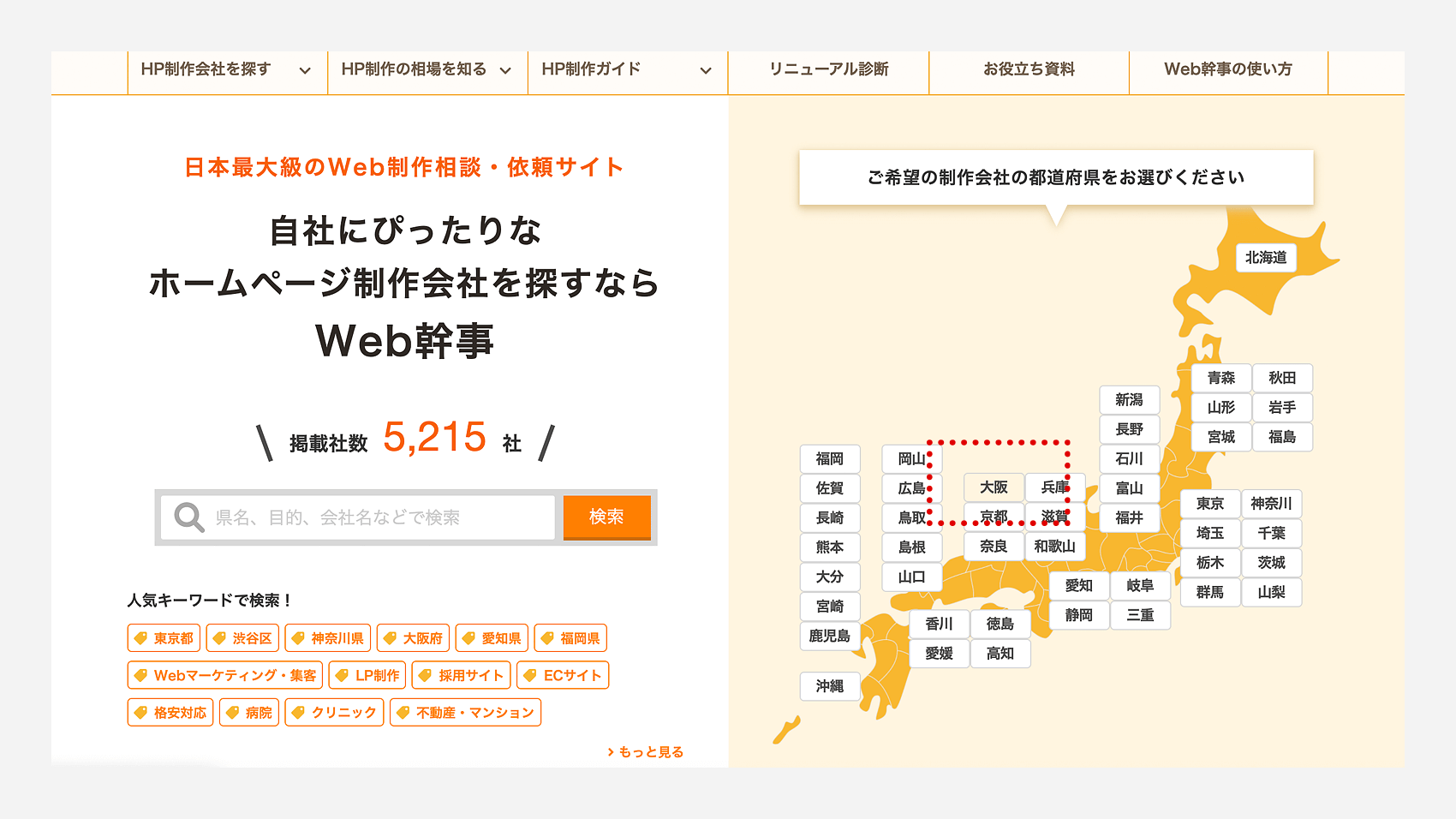 web幹事さんのTOPページの検索画面