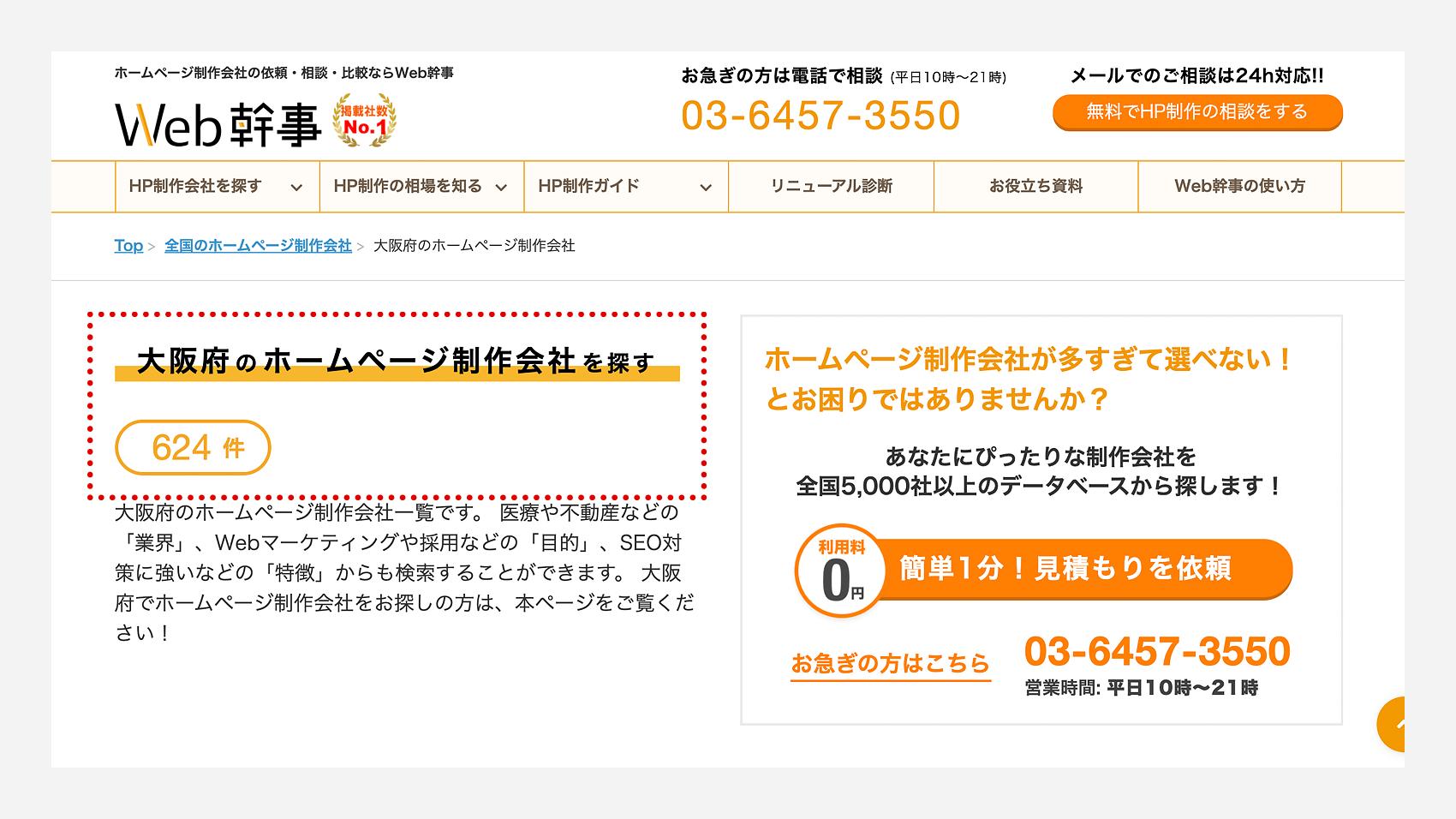 大阪の制作会社一覧ページ