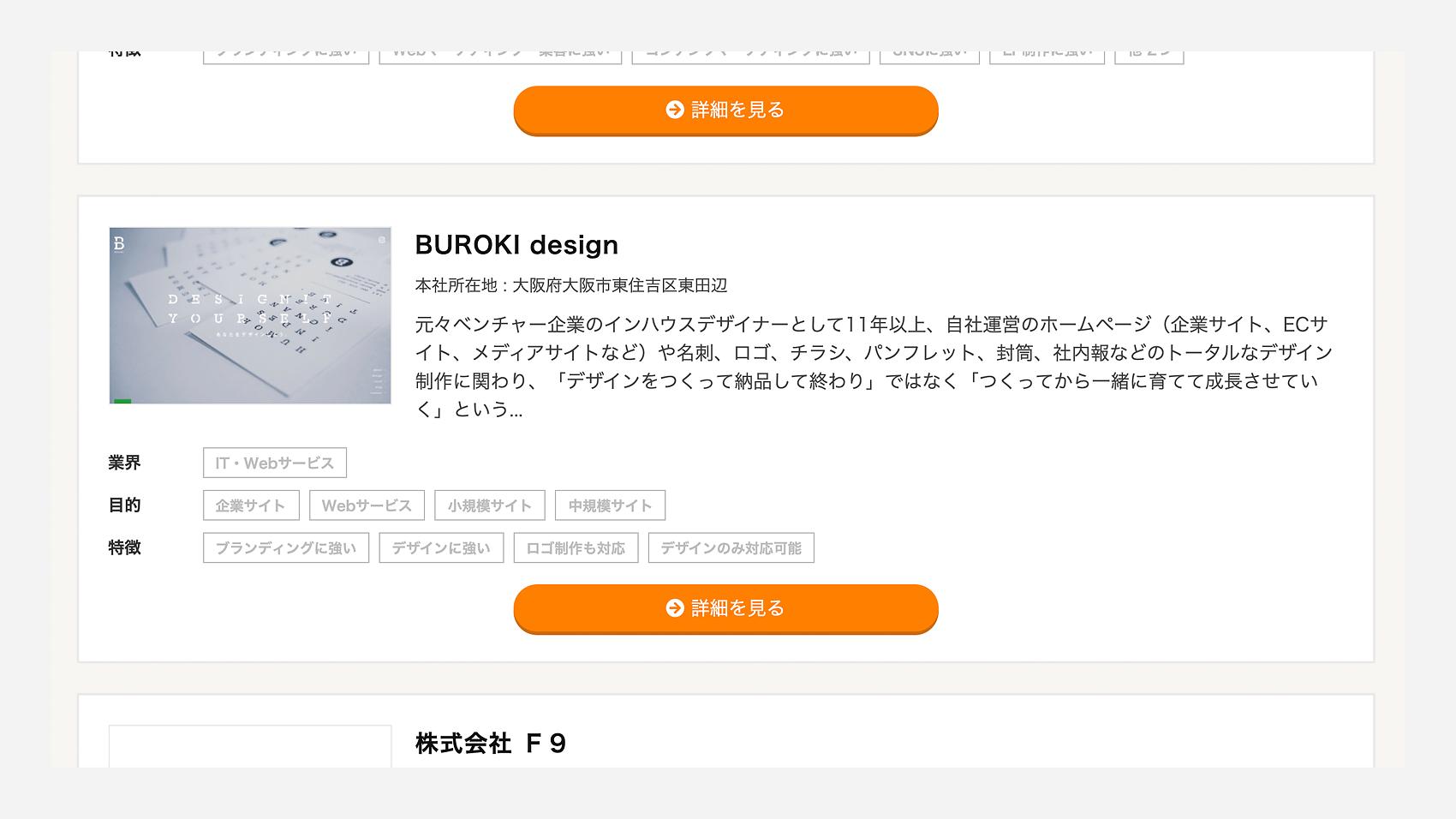 BUROKI designの掲載欄を発見