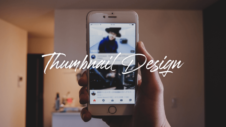 デザイナーが教える。人の目を引くYouTubeサムネイル画像を制作するコツ