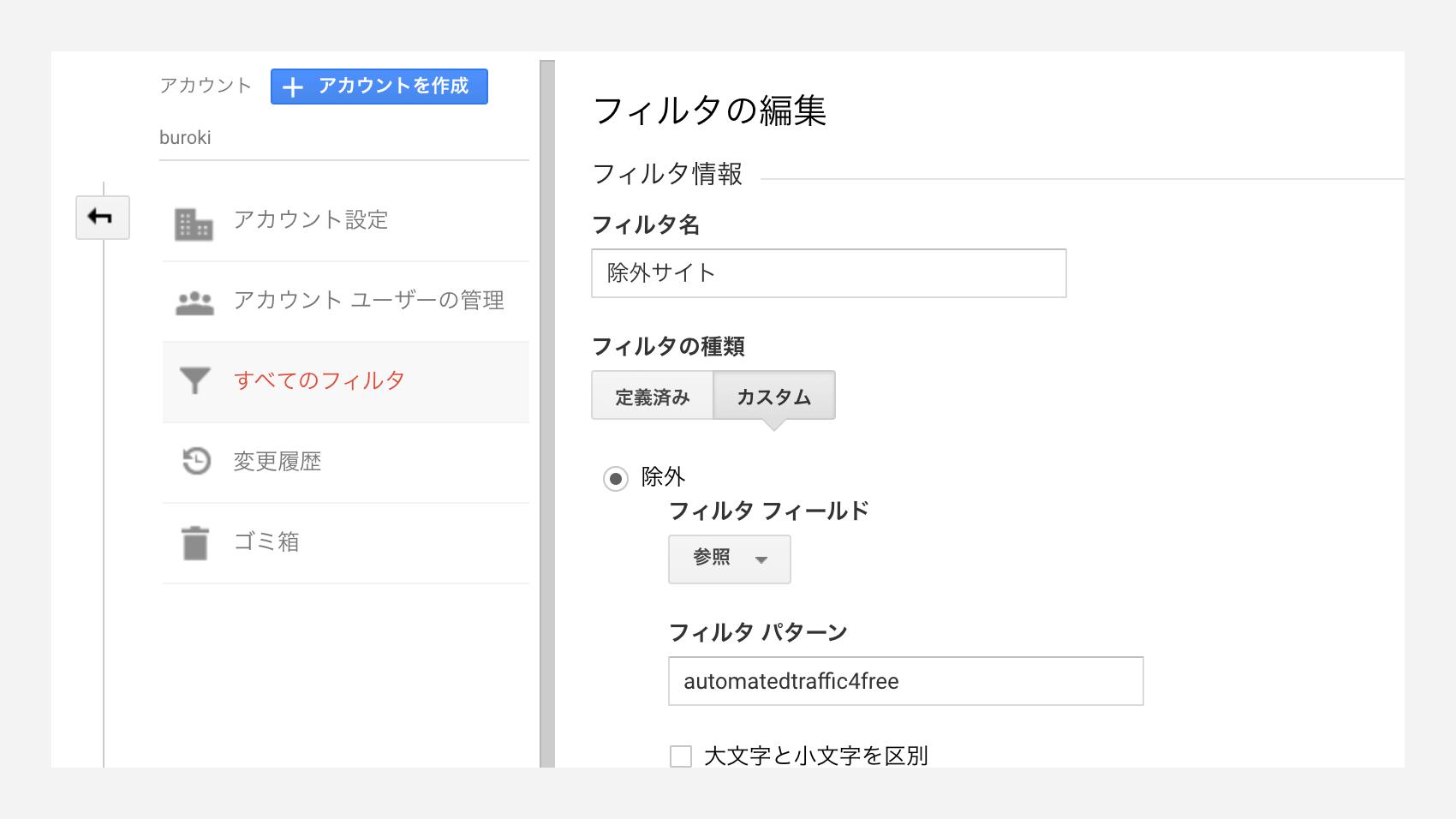 Googleアナリティクスのフィルタ設定画面