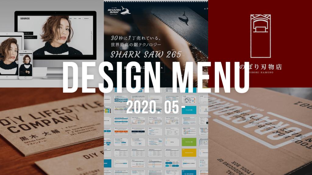 【2020年5月現在】BUROKI designのデザイン制作メニューまとめ