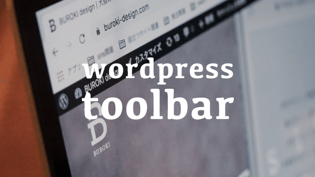 【wordpress初心者あるある】サイト上部のツールバーを消す方法
