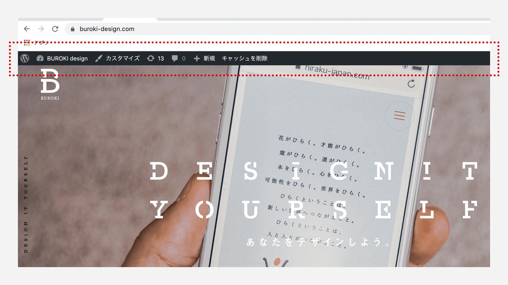 webサイト表示時に出るwordpressのツールバー