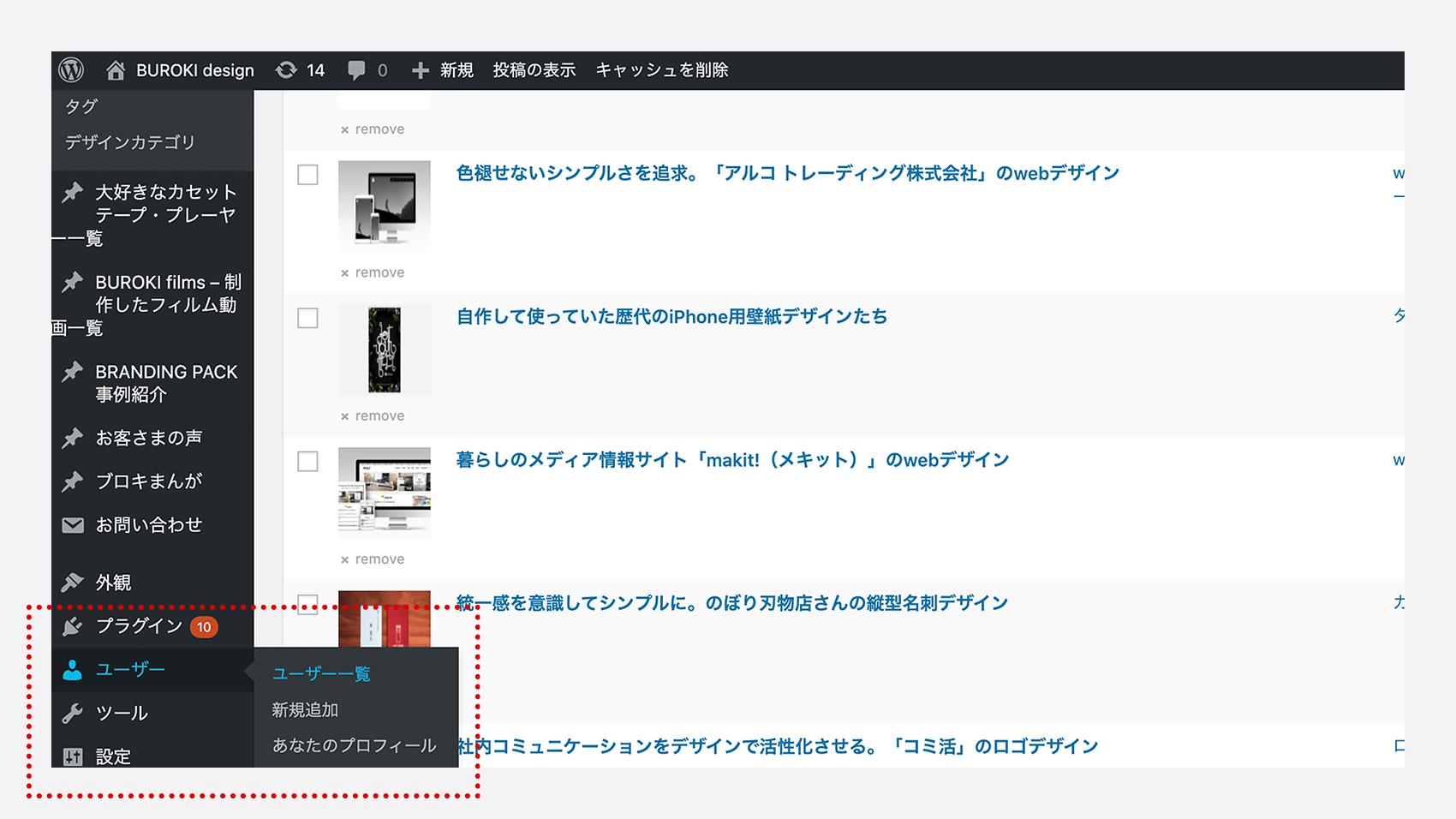 ユーザーメニュー内のユーザー一覧画面