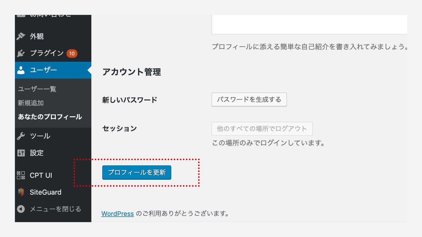 プロフィールを更新で保存する