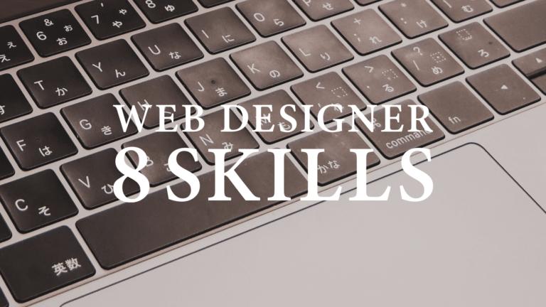 webデザイナーになりたいなら最低限おさえておきたい8つのスキルたち