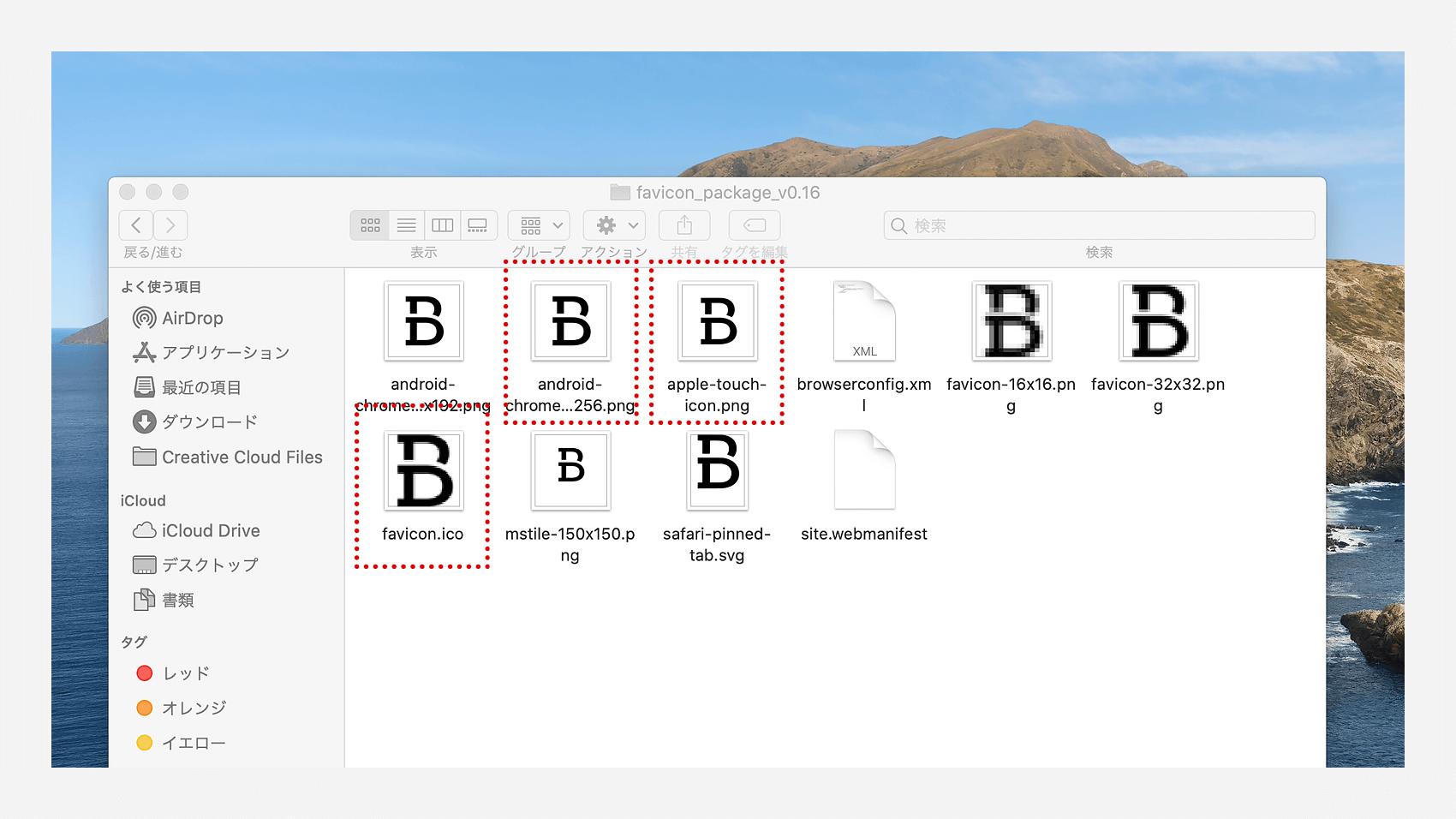 ダウンロードして解凍したファビコンファイルフォルダ
