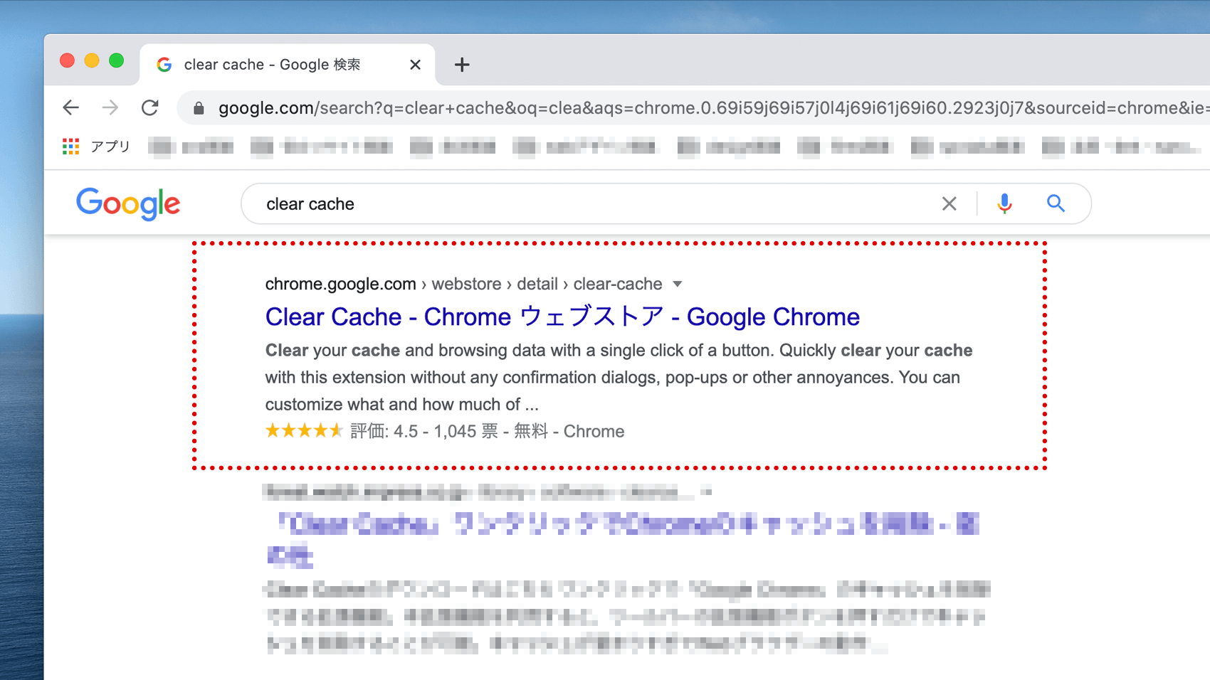 clear cacheでgoogle検索する