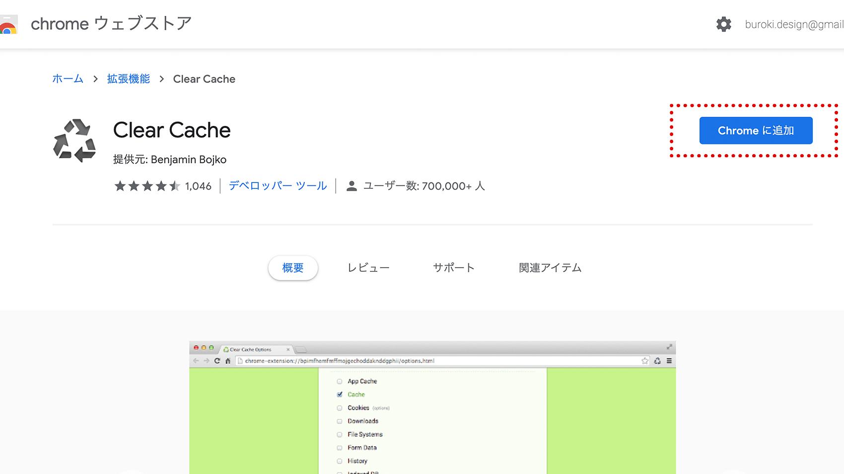 google chromeウェブストアのclear cacheページ