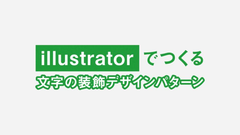 動画のテロップにも使える!illustratorでつくる文字の装飾デザインパターン