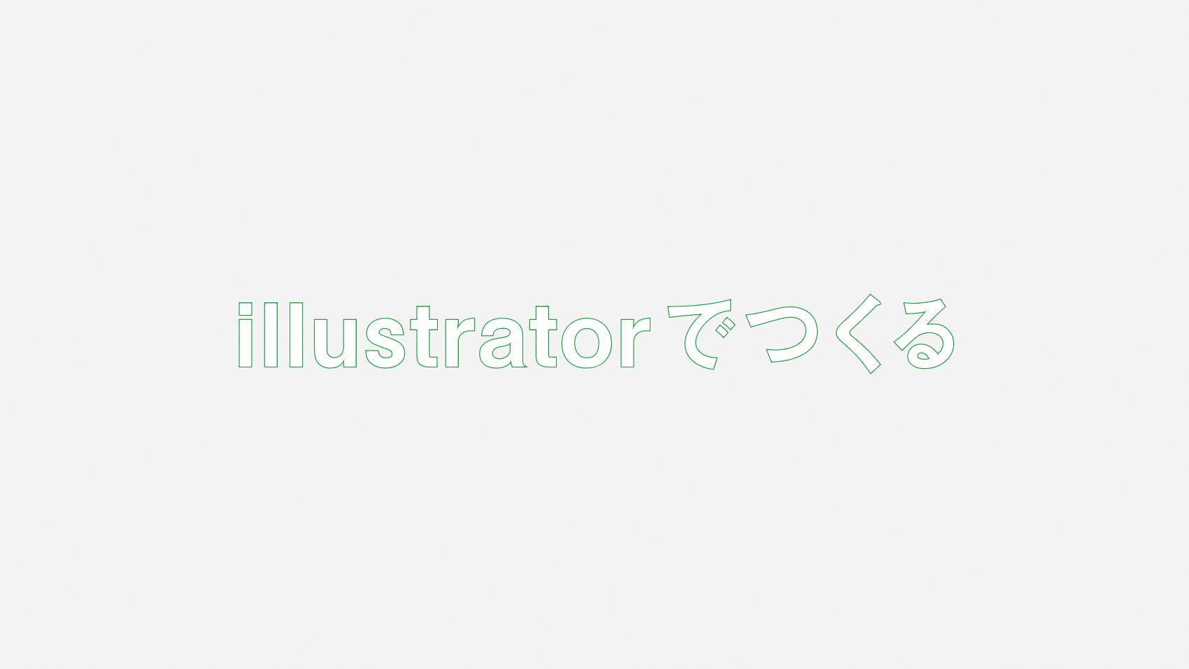 文字に枠線をつける