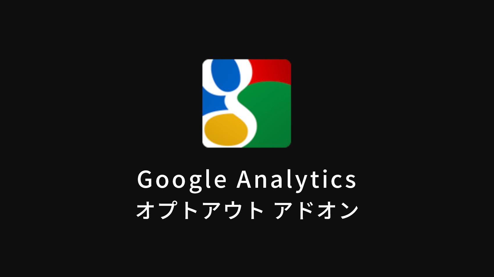 自分のアクセスを排除する!Google Analytics オプトアウト アドオンを入れよう