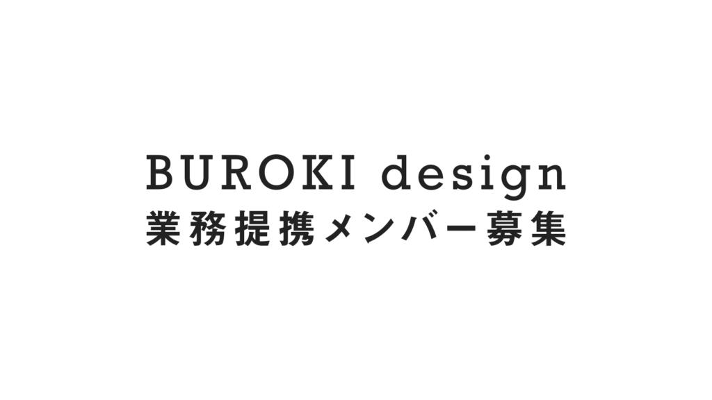 デザイン制作案件をお願いできる「業務提携メンバー」を募集いたします