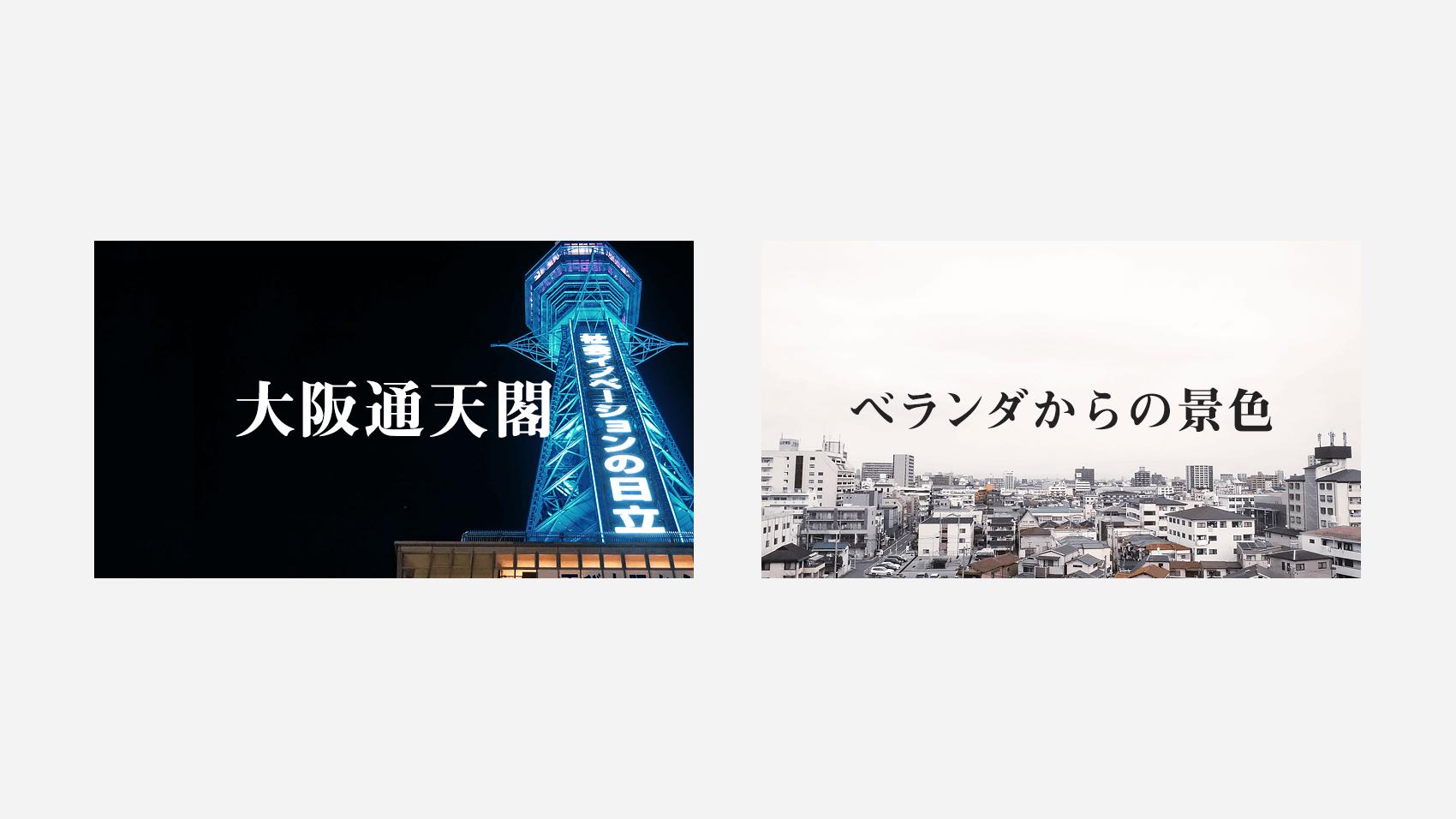 写真と文字のコントラストが高い画像例