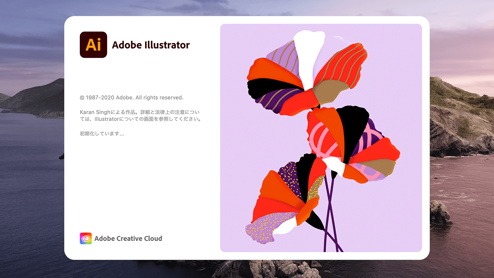 Adobe illustratorのロゴ