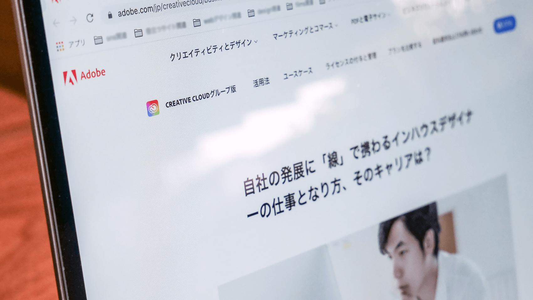取材対応・監修したAdobeのインハウスデザイナー記事が公開されました