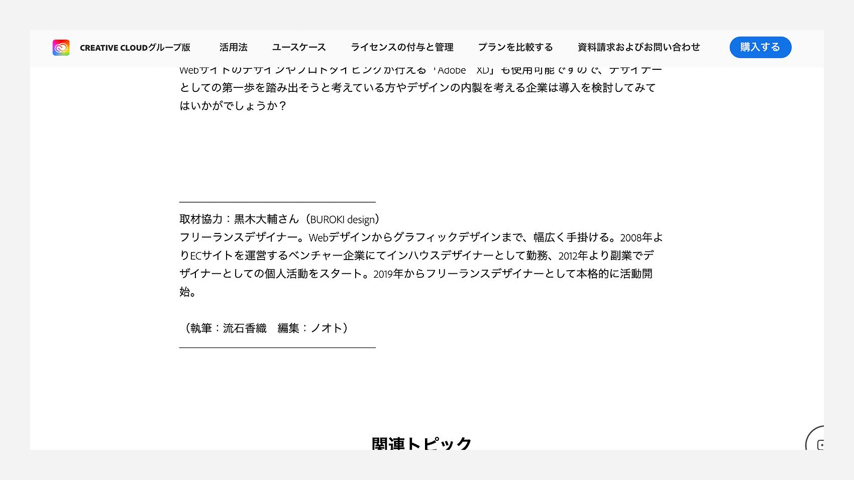 ページ下部の署名領域