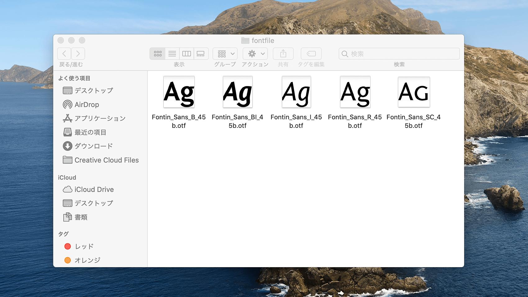 Macにフォントを追加する方法その1