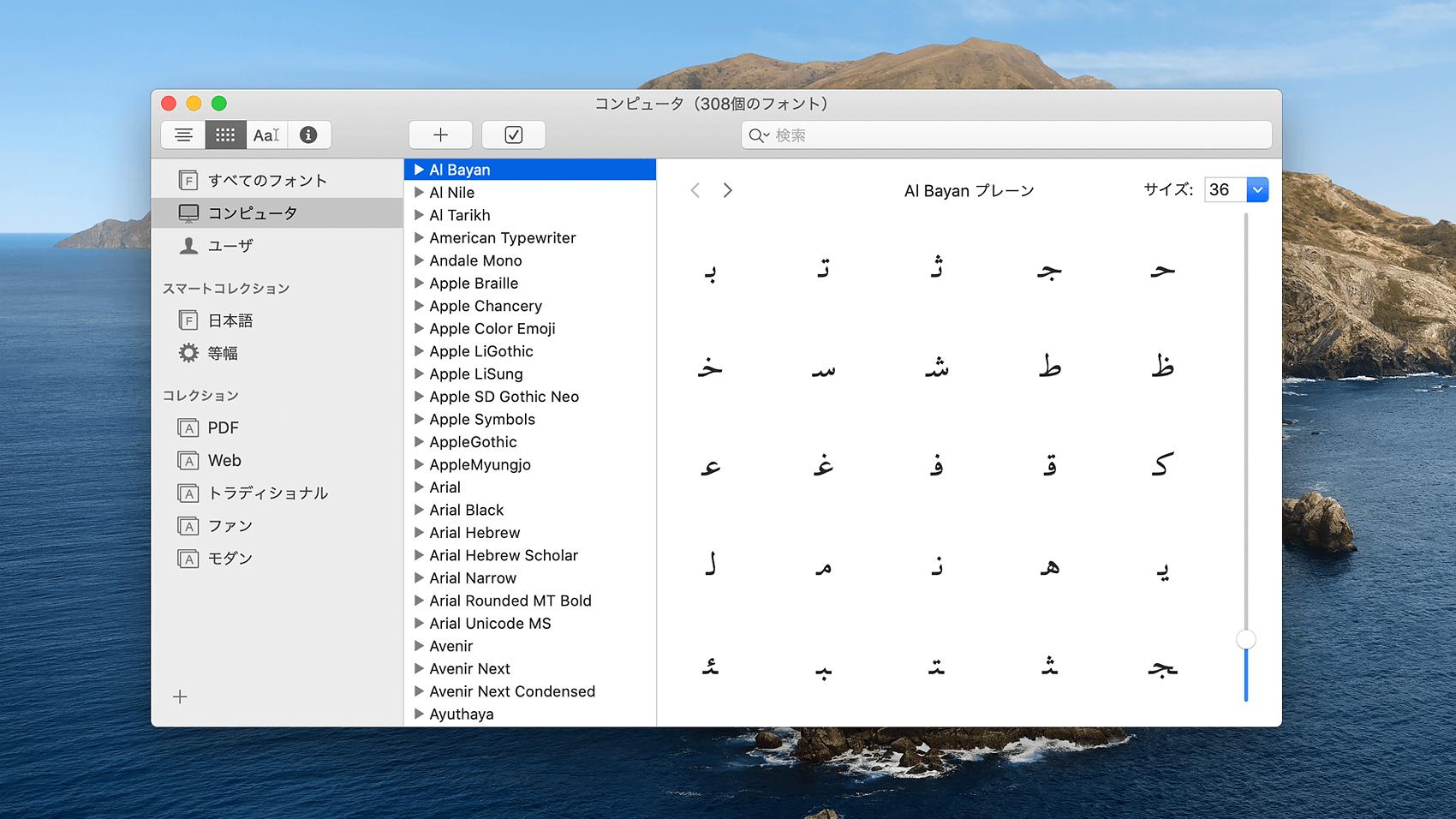 Macにフォントを追加する方法その3
