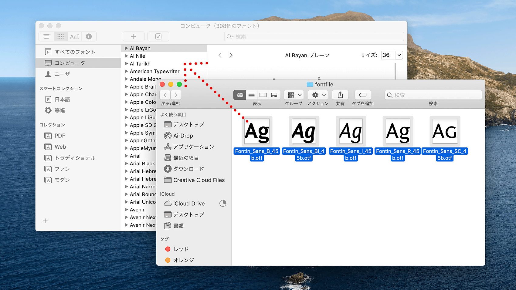 Macにフォントを追加する方法その4