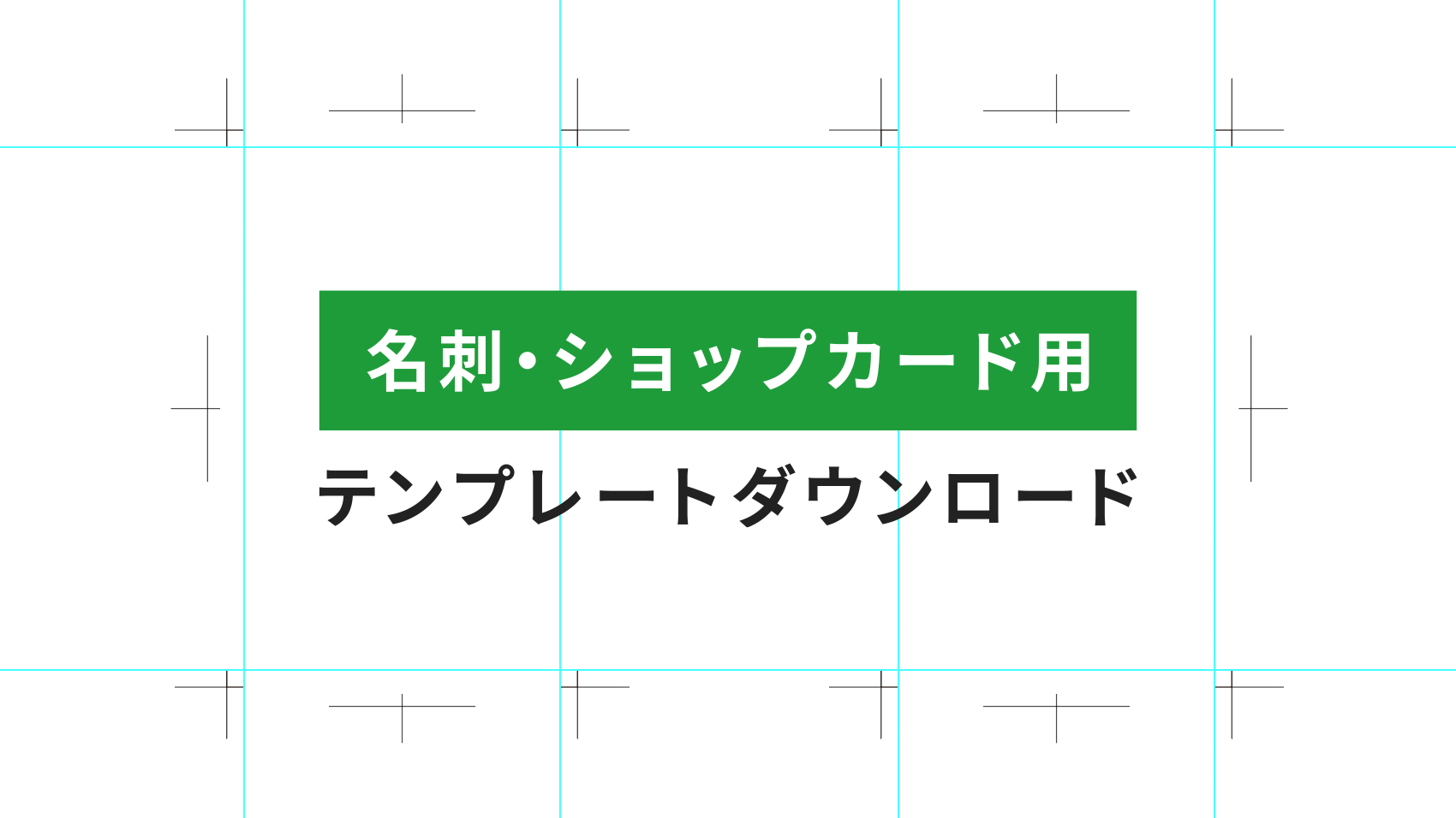 名刺・ショップカード制作用に。縦型、横型トンボ付テンプレダウンロード
