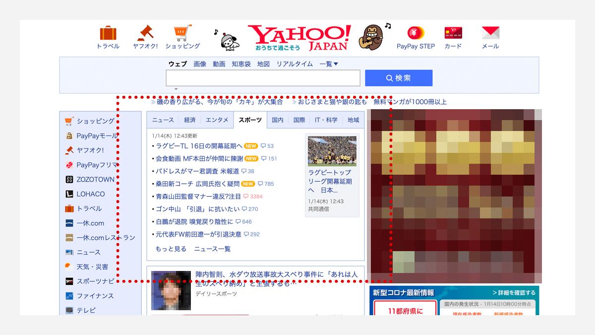 YahooのTOPページのタブメニュー