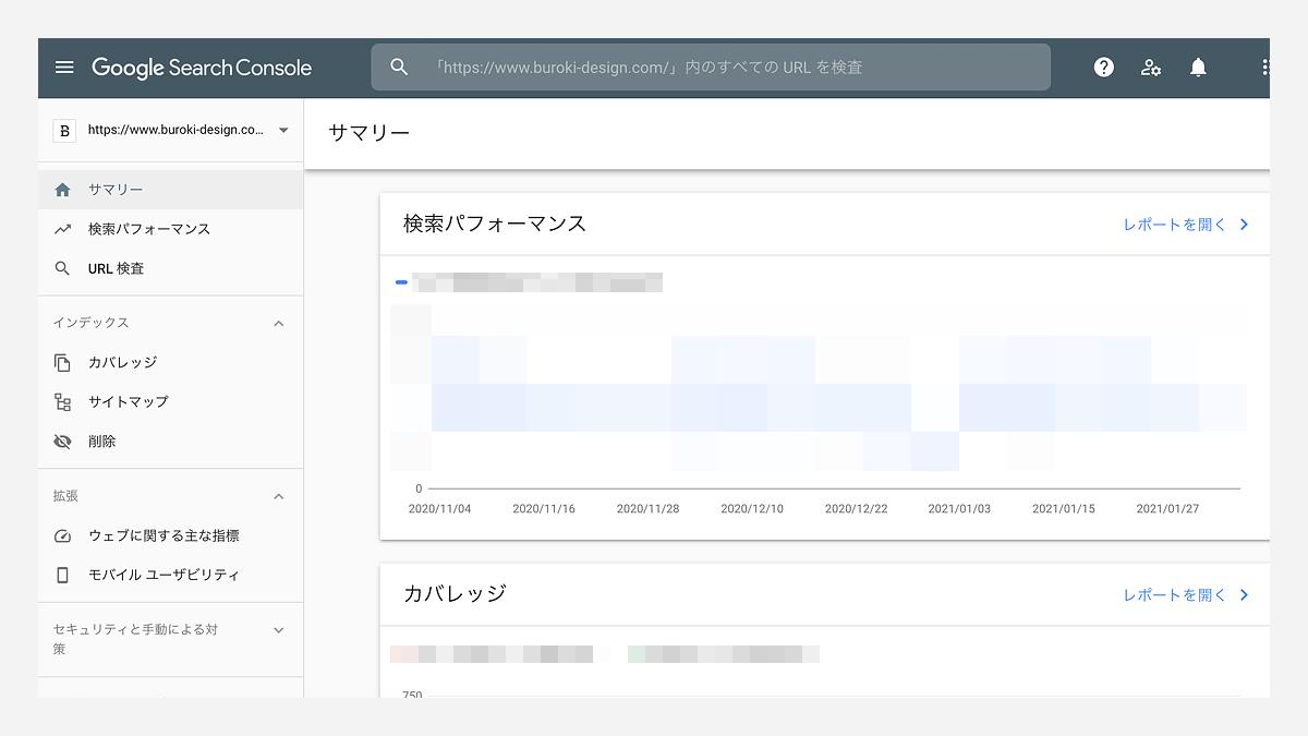 search consoleのTOP画像