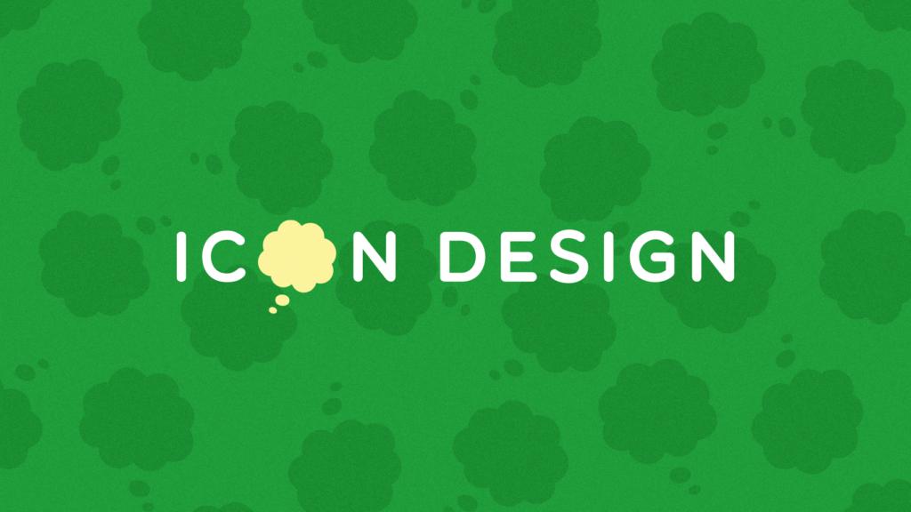 デザイナーが教える。アイコンをデザインするときの考え方