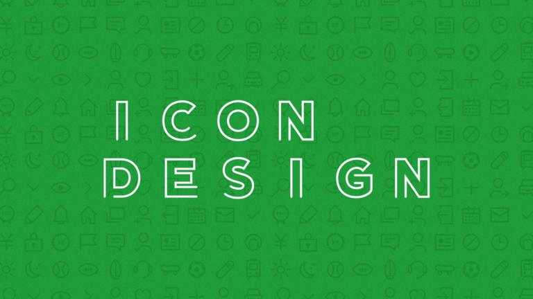 デザイナーが教える。多くの人に伝わるアイコンの作り方