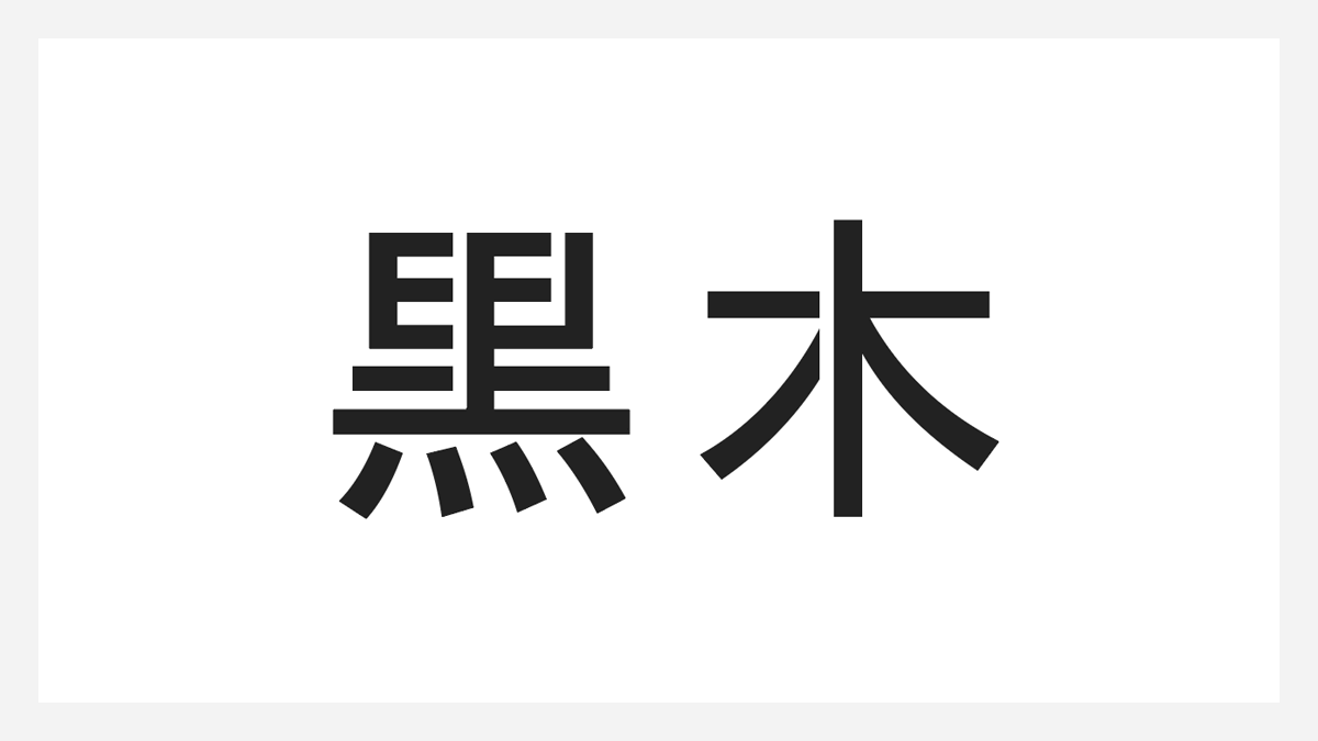 漢字のステンシル加工