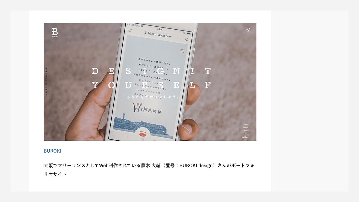 BUROKI design紹介箇所
