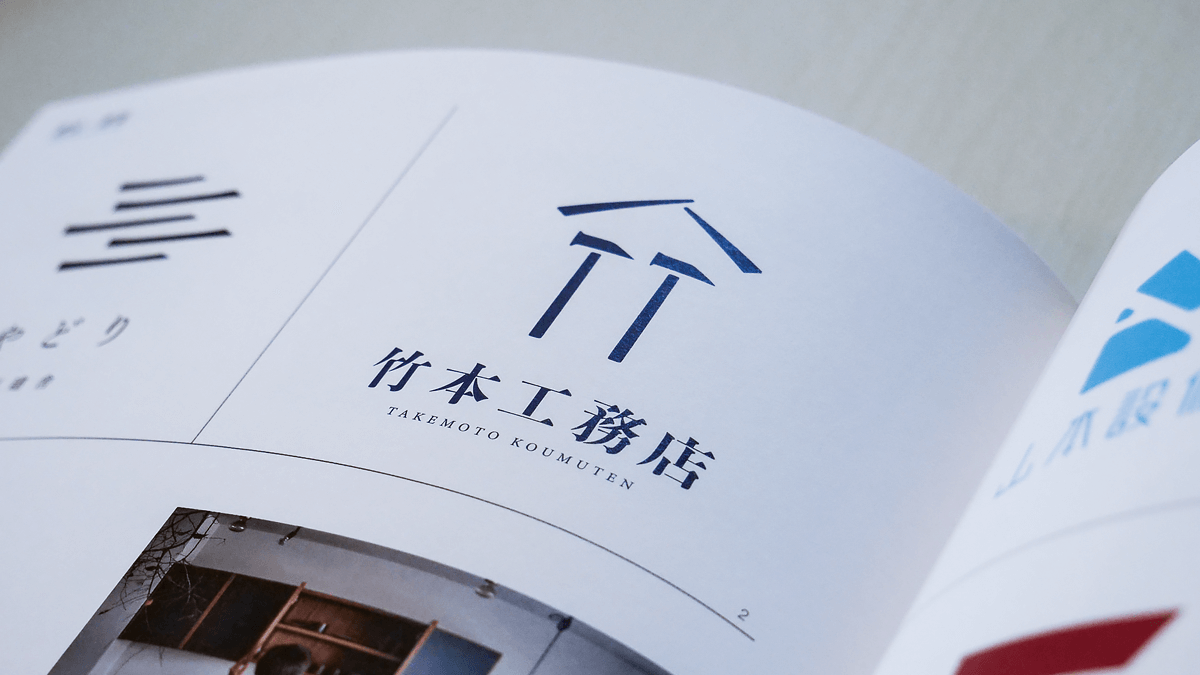 掲載ロゴ1 竹本工務店さまのロゴデザイン